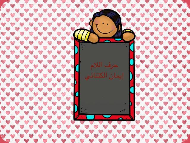 حرف اللام by רשא אלקתנאני