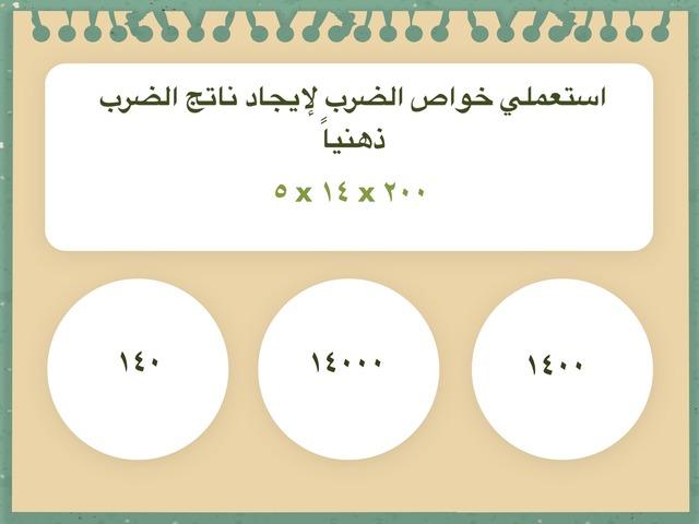 الضرب ٤ by Norah Alhummyani
