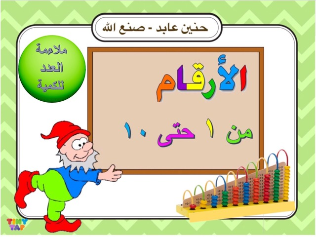 ملاءمة العدد للكمية  by Hanen Sanallah