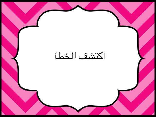 لعبة 68 by Afaf Al Subhi