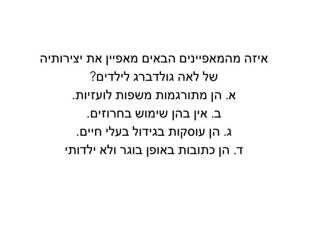 חידון לאה גולדברג by לימור חביליו