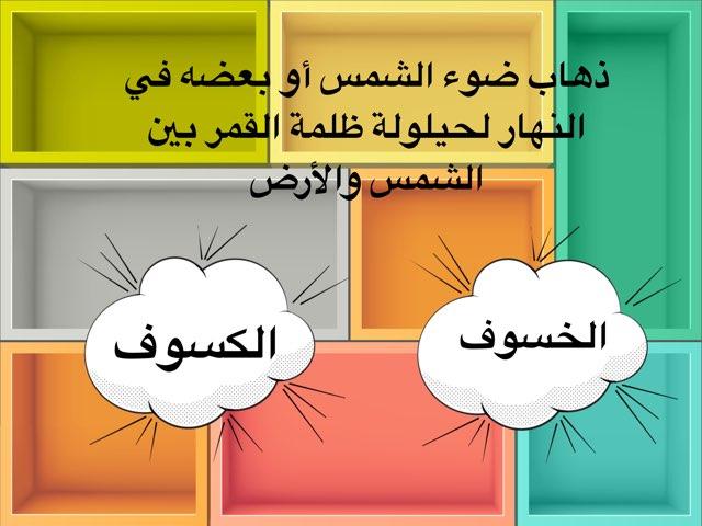 صلاة الكسوف by Dalal Al-rashidi