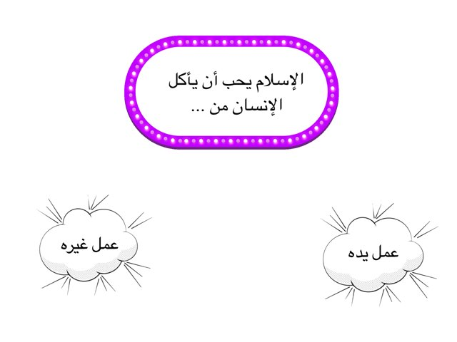 لعبة 149 by Fatema alosaimi