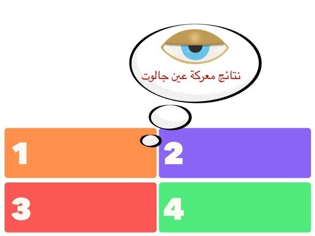 المغول by najat alsomali