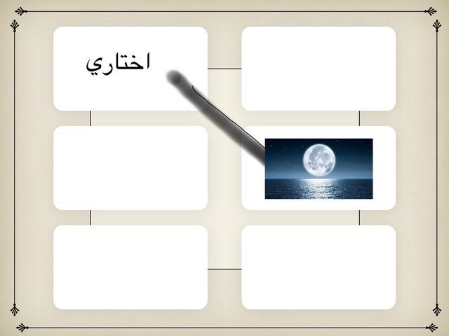 صلي by امل محمد عسيري
