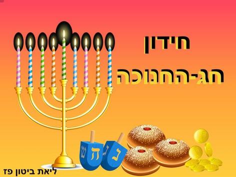 חידון חג החנוכה by Liat Bitton-paz