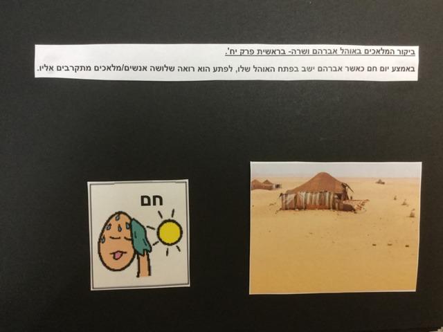 סיפור אברהם ושרה by תמר קסל