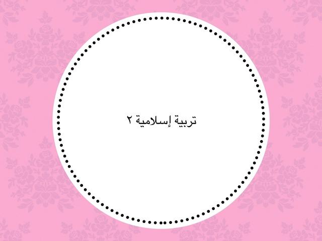 تربية إسلامية ٢ by Ève Java