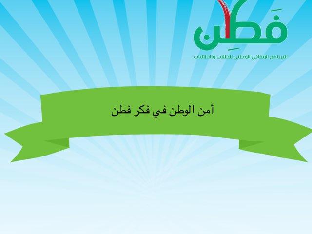 لعبة 4 by Naifah Shahrani