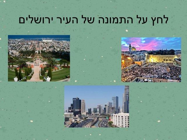 מבדק מערך גאוגרפיה מקומית ישראל סופי by Diana Zap