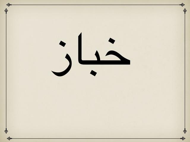 تقطيع كلمات  by Sana Jeries