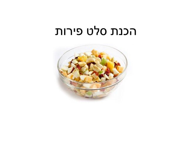 הכנת סלט פירות by רון טמיר