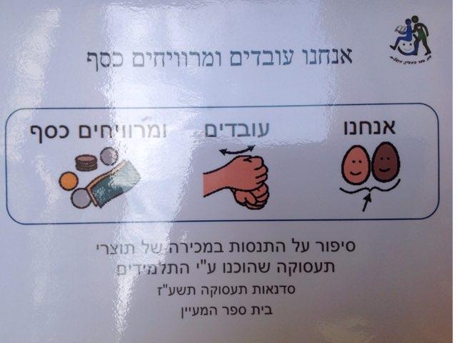 תעסוקה by בית ספר המעיין ירושלים
