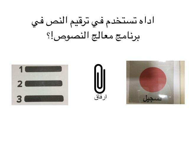 تقويم التنسيق by Asmaa Alturkiat