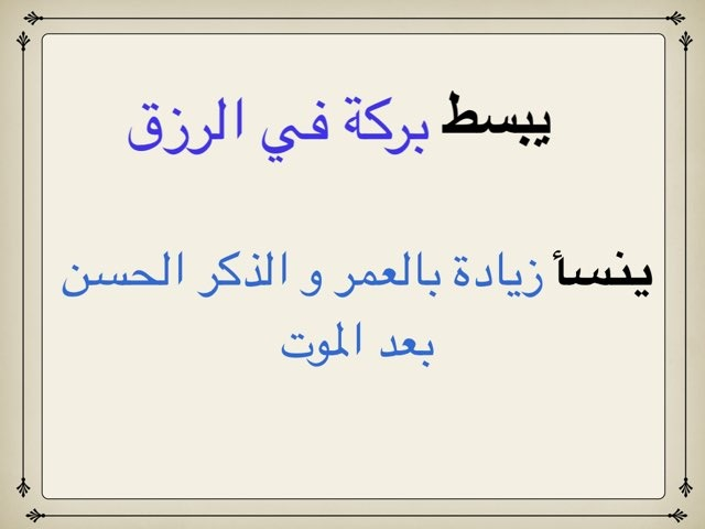درس صلة الرحم by Asmaa Saad