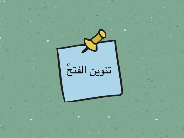 تنوين الفتح by سها القحطاني
