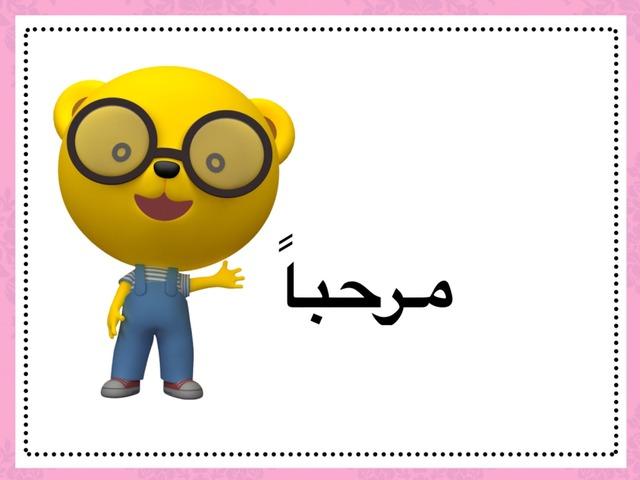 العمل by 3doosh Al3jmi