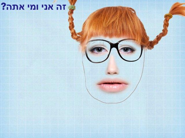 אברי. הפנים by בית ספר דקלים