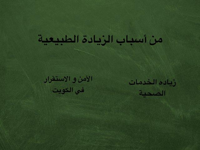 اختياري by Fatma Alayoub