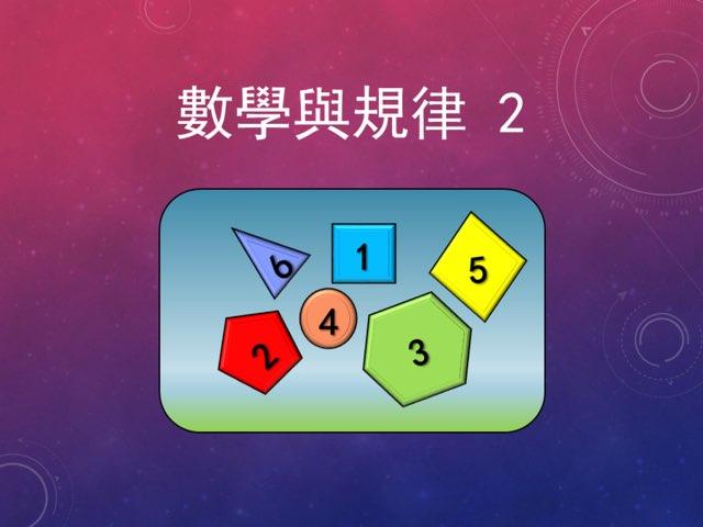 數學與規律2 by Sam Kwan