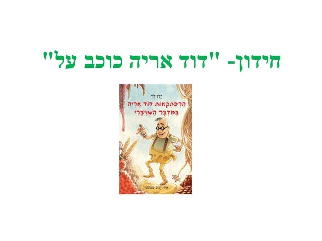 בקשר לספר by keshatot keshatot