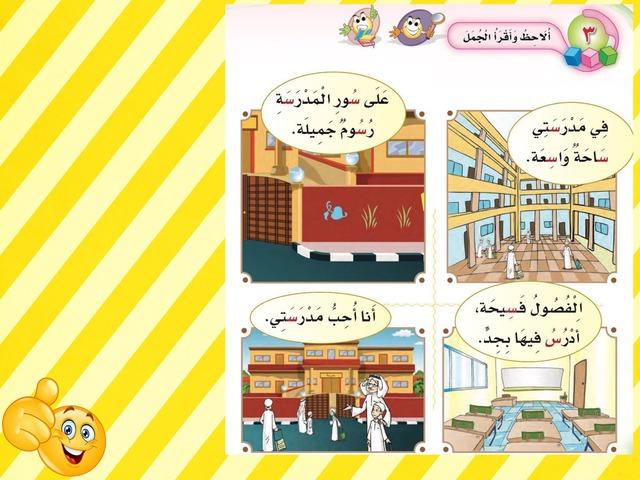 حرف السين by أم عبدالمحسن