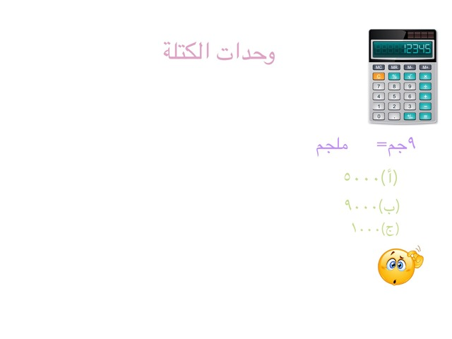 وحدات الكتلةالصف٢/٥ الفصل الدراسي٢ by لجين عبدالله العقيلي
