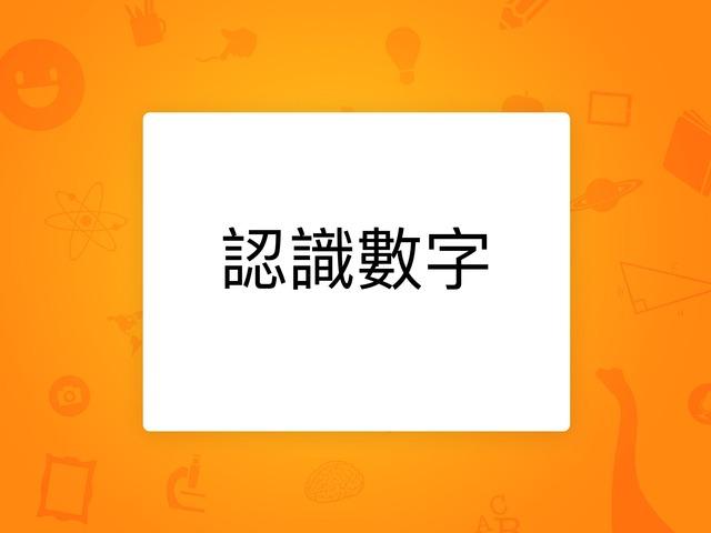 認識數字 by Bell Chung