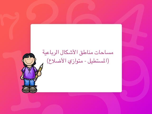 المساحة by Alaa Alenezi