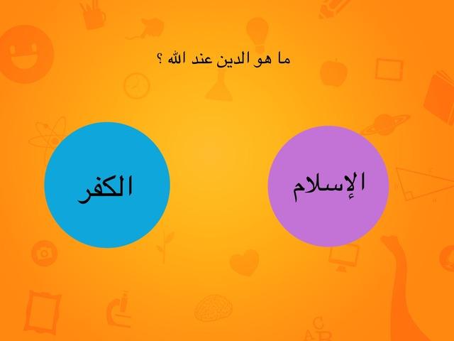 أنا مسلم ١ by Noor Alabbasi