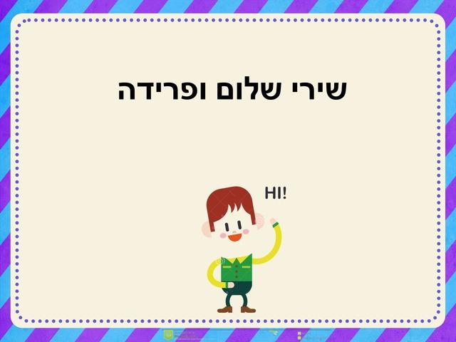 שירי שלום ופרידה by Yael Eilat