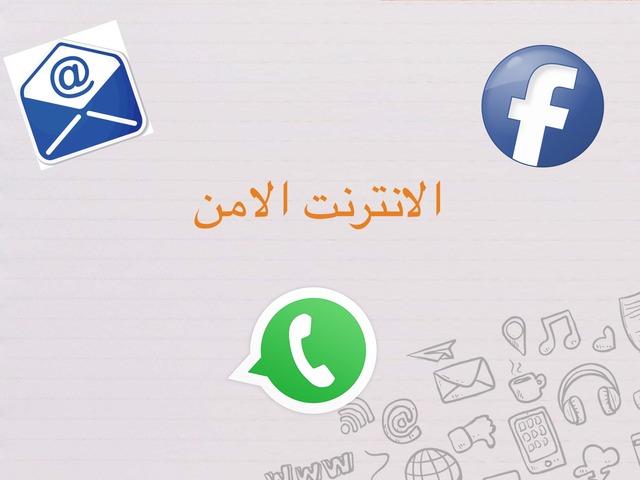 الانترنت الأمن by احمد عليان