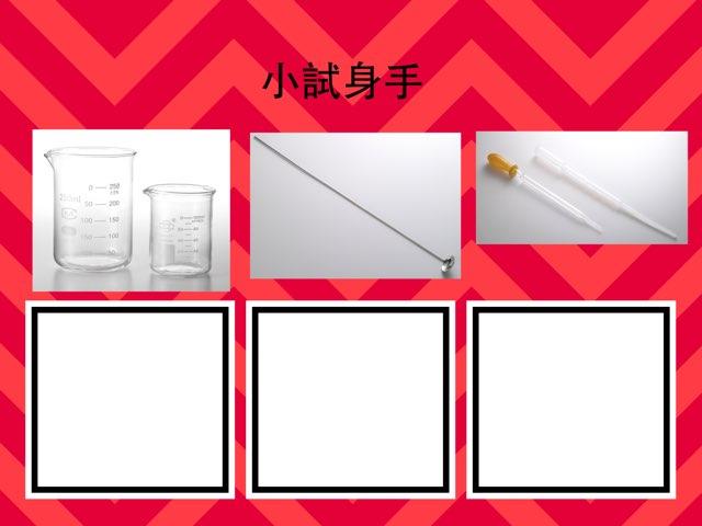 實驗常用器材 by 吳雅婷 tin007