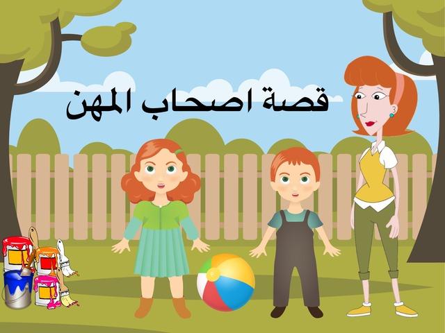 حصيلة لغوية الناس يعملون by maryam ali