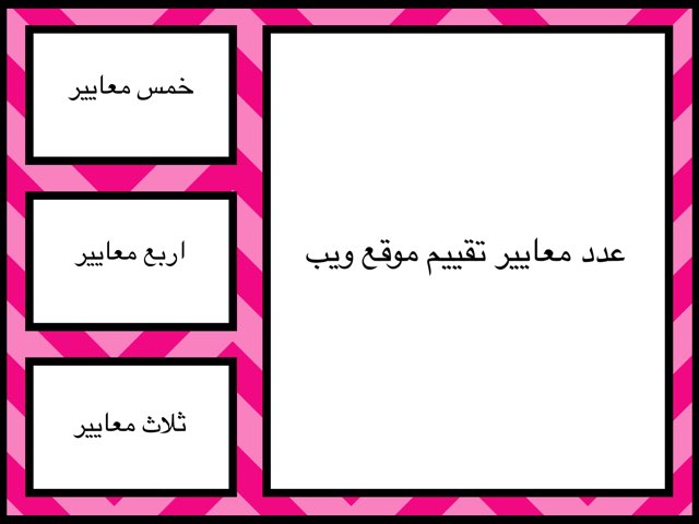 تقييم الهدف الاول  by Maha Hassan