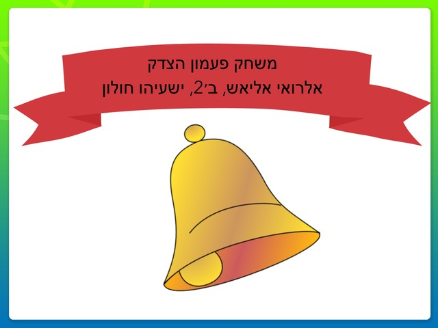 משחק פעמון הצדק by חגית אליאש