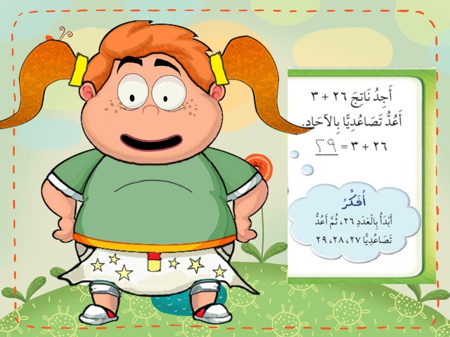 الجمع بالعد تصاعديا by توته توته