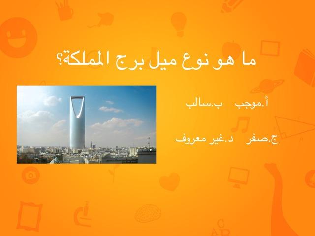 الميل by خوخة