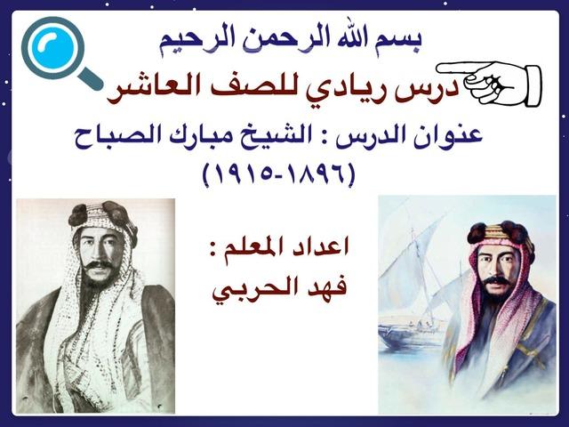 الشيخ  مبارك الصباح اعداد المعلم فهد الحربي  by Nadia alenezi