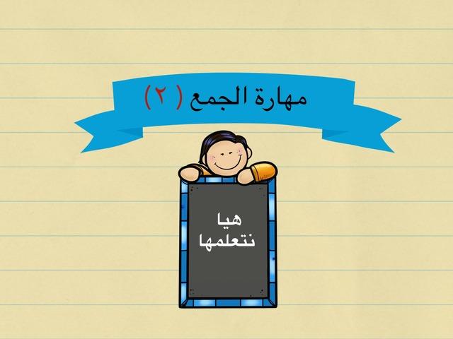 الجمع ٢ by ساره الدوسري