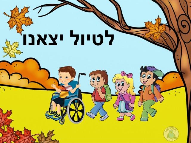 הכנה לטיול באגמון החולה by Anat Rizenman Beit Issie Shapiro
