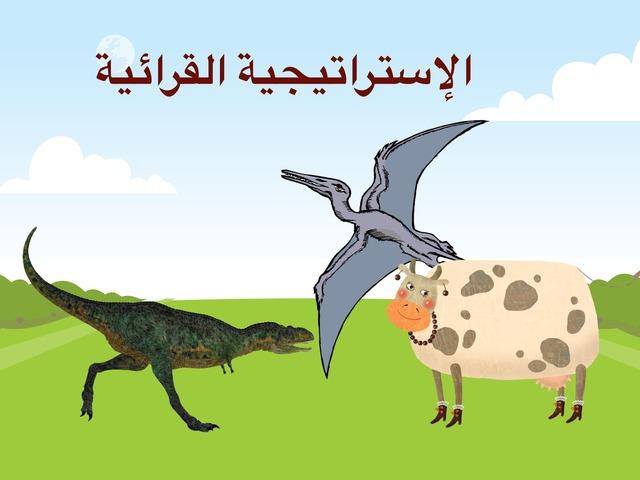 الإستراتيجية القرائية(أسأل ) by Salma Alsaeedi
