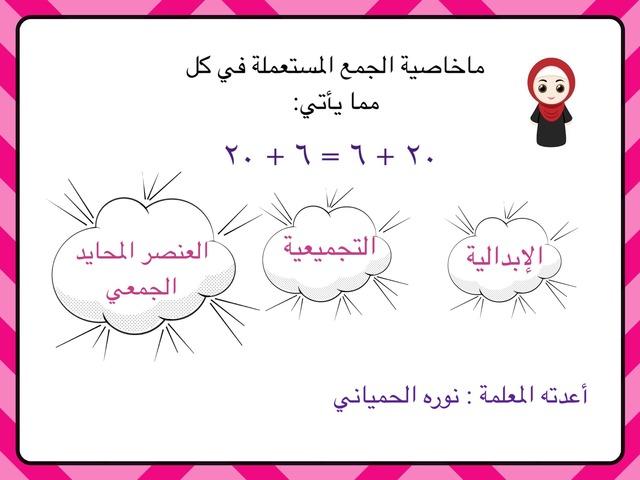 خصائص الجمع by Norah Alhummyani