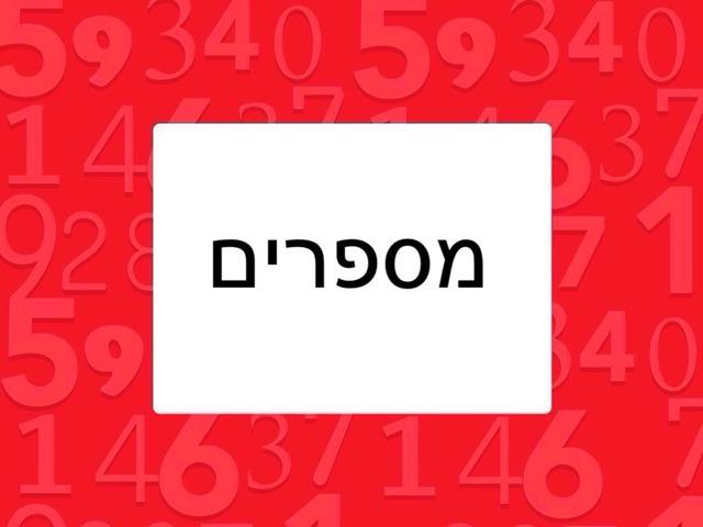מספרים  1-5 by Odelia Cohen