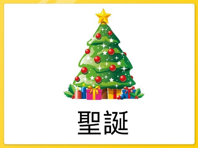 開派對_認字 by Mei Lam Chan
