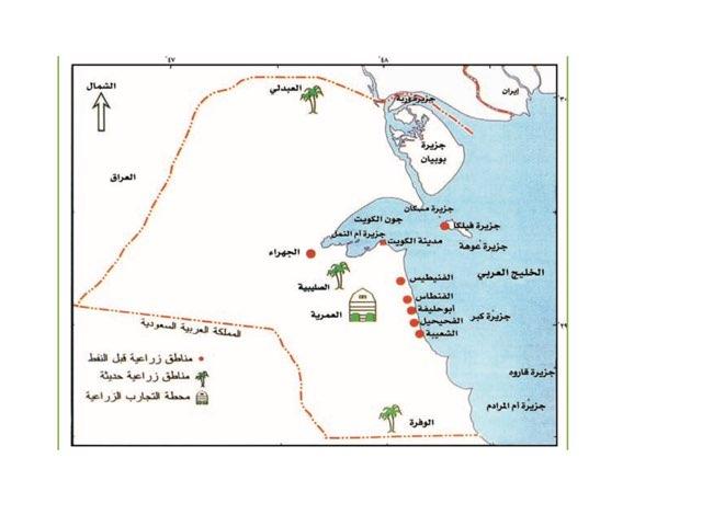 خريطة المناطق الزراعية by Maryam Alateeqi
