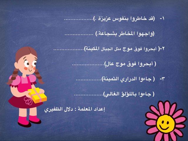 لعبة 278 by Om.omaaar78 Omar