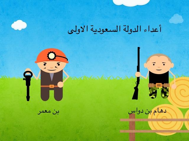 محمد بن سعود by abdullah alotaibi