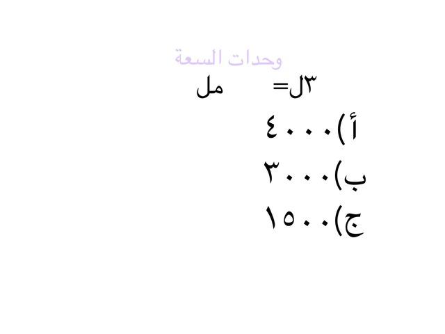 وحدات السعة by رنيم بدر الخرجي