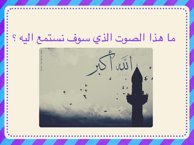صلاة الجماعه by Haya Ajmi